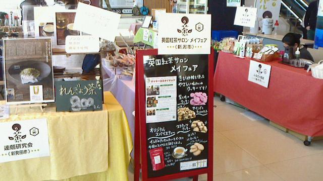 新潟のお茶イベント